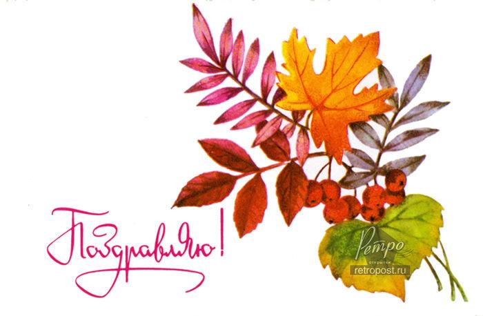 Поздравление на день рождения в октябре 989