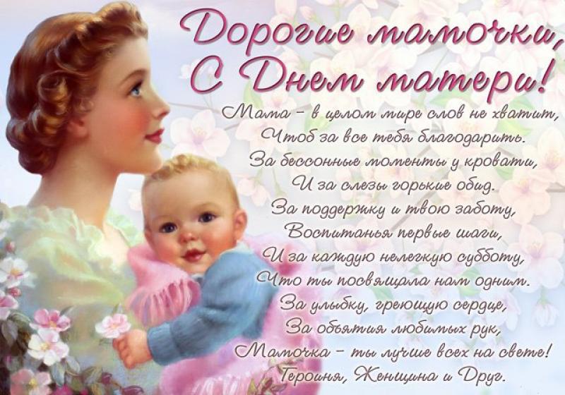 Поздравление для с днём матери