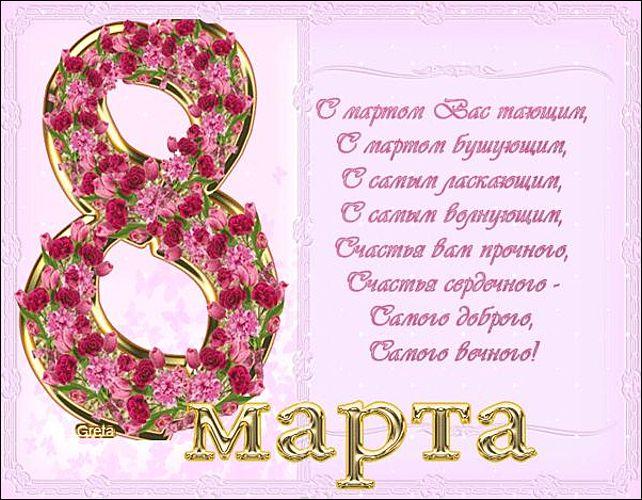 Поздравления с 8-ое марта 20