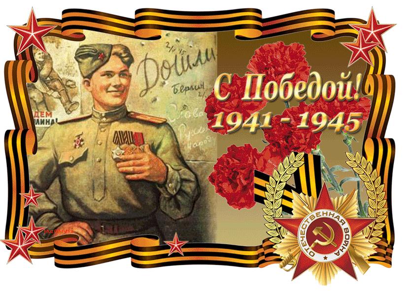 Поздравления с праздник победы